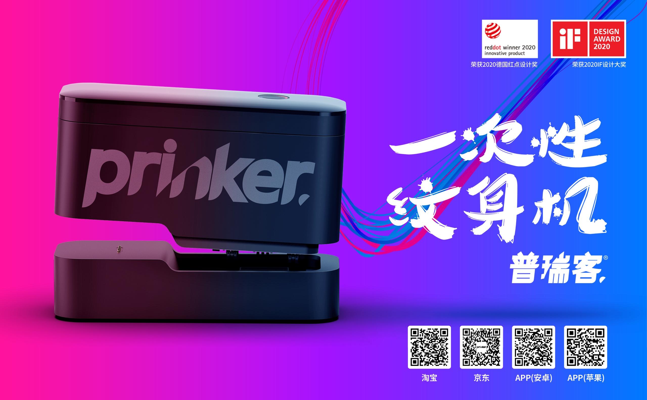 prinker image01